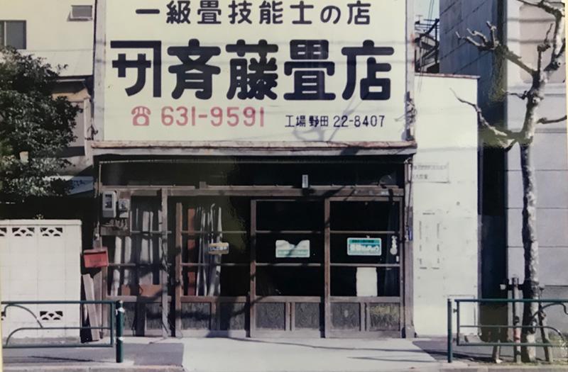 創業時店舗